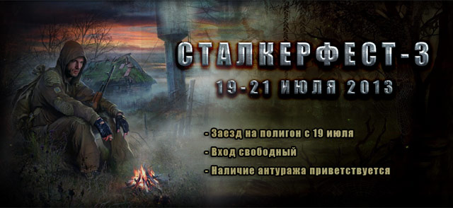 stalkerfest_3.jpg